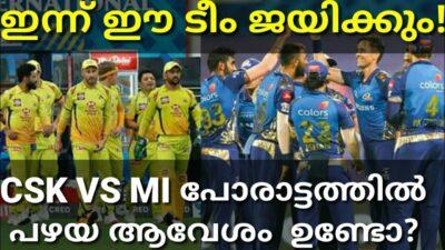 ധോണിപ്പട ഇന്ന് ജയിക്കുമോ?  CSK VS MI Match Prediction #CSKVSMI Rohith #Dhoni#CskVsMi #Dream11IPL