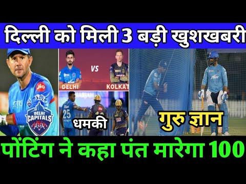 IPL 2020 - 3 Biggest Good News For Delhi Capitals ( DC ) Before Match Against KKR   Pant news   DC