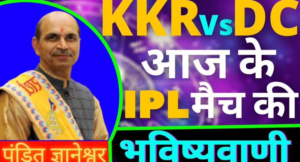 42nd IPL Match Today KKR Vs DC Match & Toss Bhavishyavani, Prediction, Astrology 24th Oct 2020