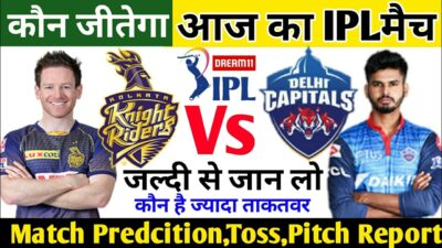 AJ ka match kaun jeetega || Kolkata VS Delhi match prediction ||आज कौन जीतेगा || IPL 2020 Prediction