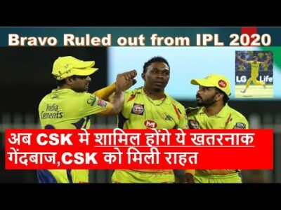 CSK मे शामिल होंगे ये खतरनाक गेंदबाज,AS DJ Bravo ruled out from IPL2020,CSK को मुश्किलो मे मिली राहत
