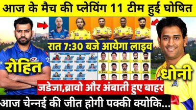 CSK VS MI: देखिये,आज IPL के मैच में ये होगी Rohit Sharma और MS Dhoni की संभावित प्लेयिंग 11 टीम
