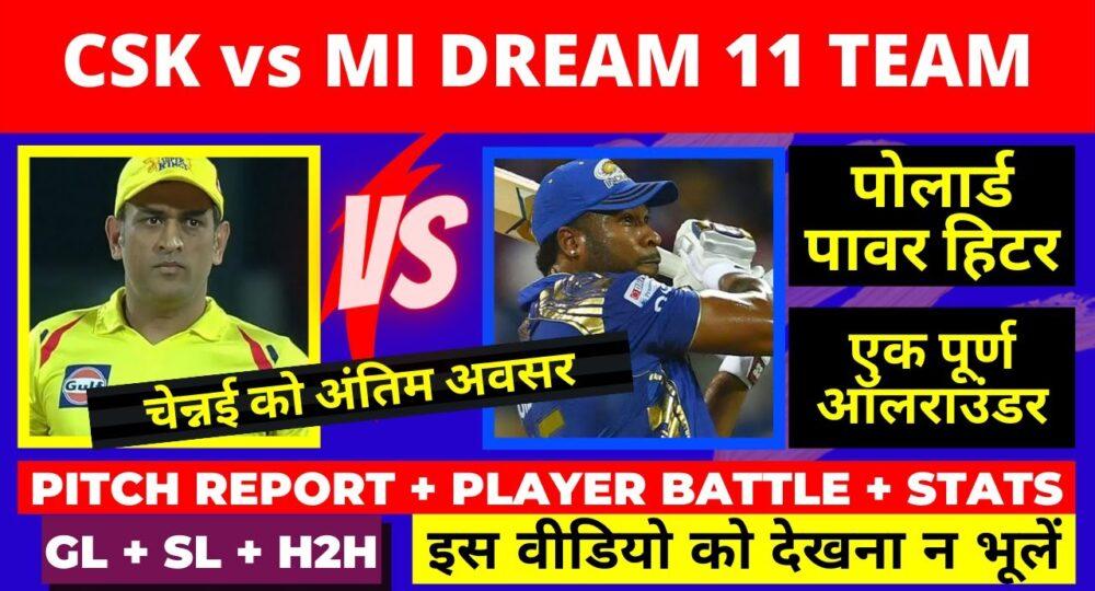 CSK vs MI Dream 11 Team of Today Match | Prediction & Analysis