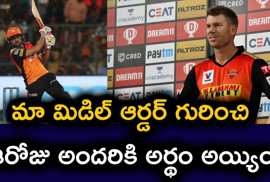 David Warner After Match With Rajasthan Royals | IPL 2020 | Telugu Buzz