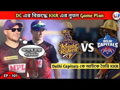 Delhi Capitals এর বিরুদ্ধে KKR এর নুতন Game Plan | Delhi Capitals কে আটকে তৈরি KKR
