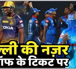 IPL 2020- आज होगा DC Vs KKR का मुकाबला, जीत के साथ प्लेऑफ का टिकट पक्का करना चाहेगी दिल्ली