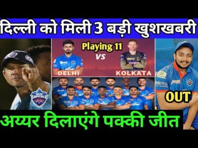 IPL 2020 - 3 Biggest Good News For Delhi Capitals (DC) | Iyer & Shaw statement | Dc vs Kkr match