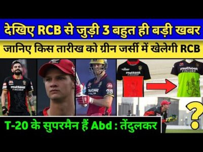 IPL 2020- 3 Biggest News For RCB || Big Update From RCB's New Green Jersey || RCB News