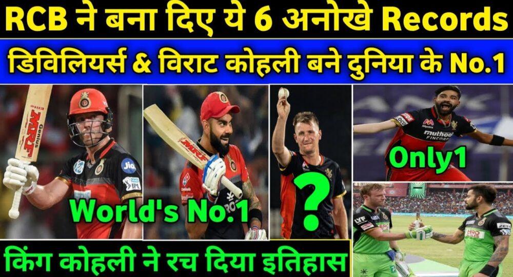 IPL 2020 - 6 Biggest Records Made By RCB In This Dream11 IPL | Virat Kohli, Ad De Villiers & M Siraj