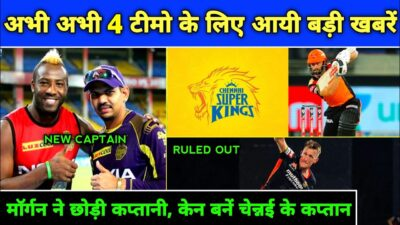 IPL 2020 - Big Updates from 4 IPL Teams Just Before The IPL Playoffs