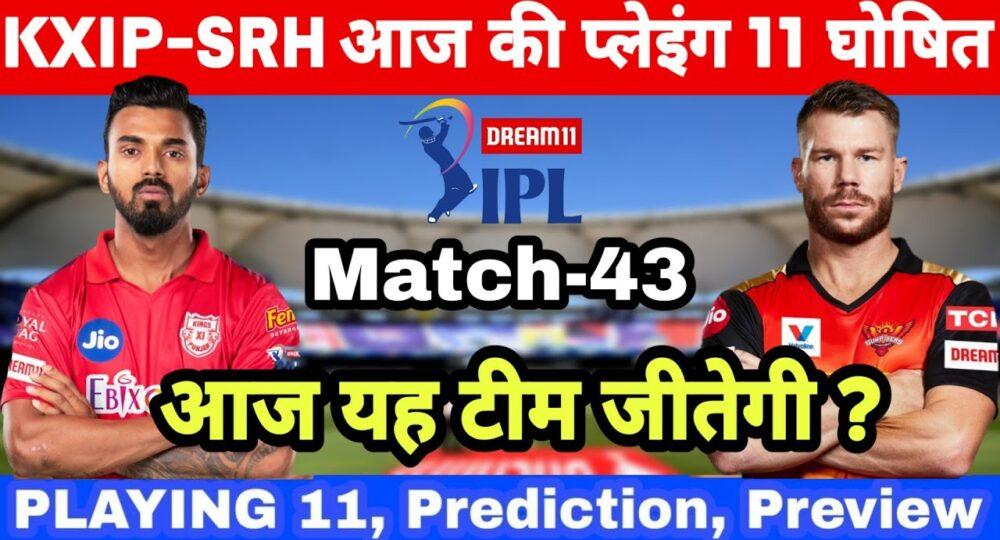 IPL 2020 Match 43 : Kings Xi Punjab Vs Sunrisers Hyderabad Playing 11, Prediction, Pitch Reports...