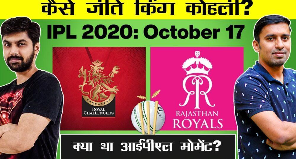 IPL 2020: RCB vs RR Match Analysis: Royal Bangalore vs Rajasthan Royals #IPL2020 #RCBvRR #RCB #RR
