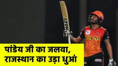IPL 2020 : Rajasthan Royals को रौंदने के बाद Manish Pandey ने दिया बड़ा बयान | IPL Latest News