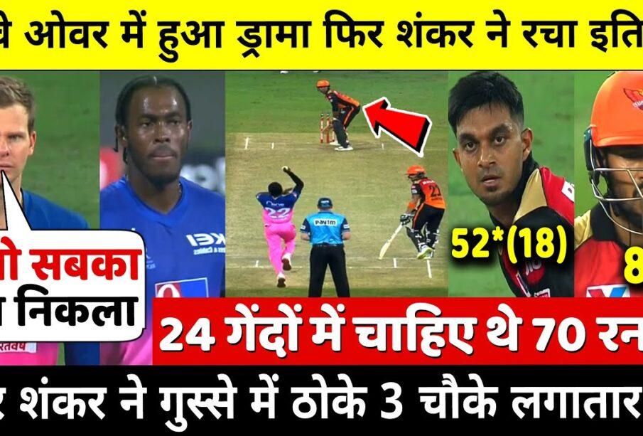 IPL 2020: SRH VS RR FULL Highlights: Sunrisers Hyderabad vs Rajasthan Royals | MATCH 40