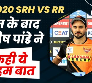 IPL 2020: SRH vs RR, Manish Pandey said This after Winning Match Against RR | IPL 2020 | IPL NEWS