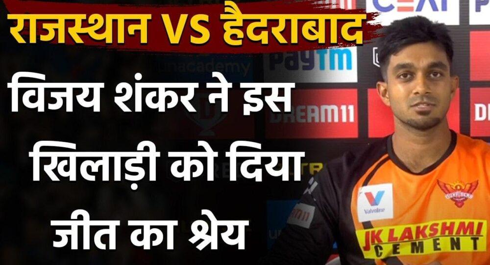 IPL 2020: Vijay Shankar ने इस Player को दिया Rajasthan के खिलाफ मिली जीत का श्रेय   Oneindia Sports