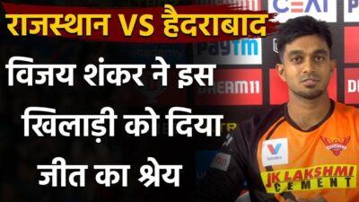 IPL 2020: Vijay Shankar ने इस Player को दिया Rajasthan के खिलाफ मिली जीत का श्रेय | Oneindia Sports
