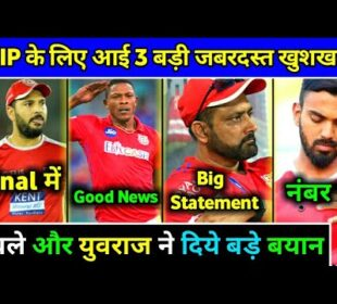 IPL2020:- 3 Big Good News For Kxip Before The Match Vs SRH | Kxip 2020 News | Cricket With Raghu |
