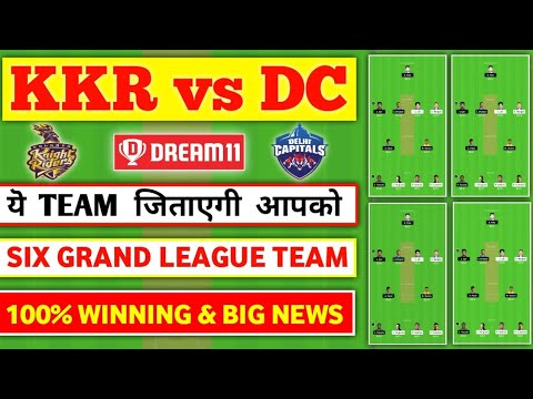 KKR vs DC Match Dream11 Team | Grand League | KOL vs DC Dream11 Team | Fantasy Sports | IPL 2020