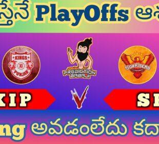 KXIP vs SRH Dream11 IPL 2020 Sunrisers Hyderabad vs Kings XI Punjab Today IPL Preview, Pitch Telugu