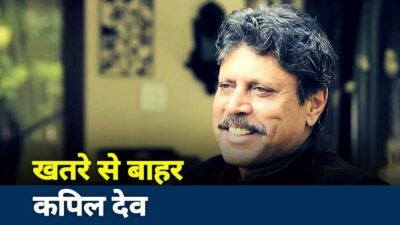 Kapil Dev की एंजियोप्लास्टी सफल, हालत स्थिर | Legendary Cricketer | Kapil Dev Heart Attack