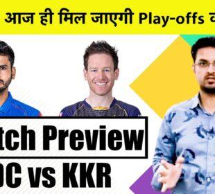 PREVIEW DC vs KKR: क्या आज मिल जाएगी IPL 2020 के Play-offs की पहली टीम? Delhi vs Kolkata | IPL13