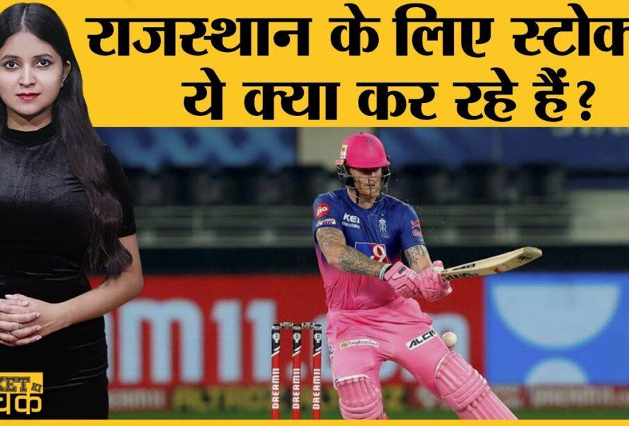 Rajasthan Royals के लिए Ben Stokes के ये आंकड़ें आपका दिमाग चकरा देंगे | IPL 2020 | SRH vs RR