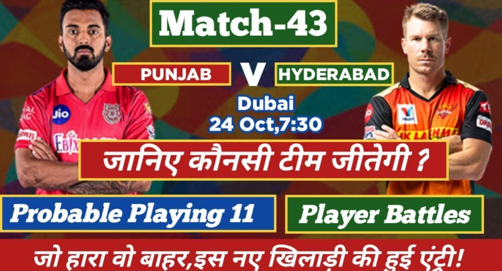 SRH vs KXIP Playing 11 Today-IPL 2020   Sunrisers Hyderabad vs Kings X1 Punjab Prediction