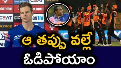 Steve Smith After Match With Sunrisers Hyderabad | IPL 2020 | Telugu Buzz