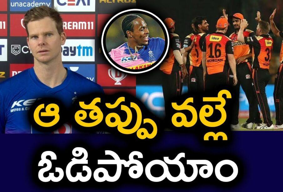 Steve Smith After Match With Sunrisers Hyderabad   IPL 2020   Telugu Buzz