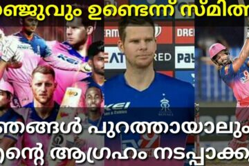 Steve Smith Reveals His New Goals and Decisions For Rajasthan Royals Team #Smith #Sanju #Dream11